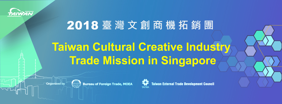 2018-Cultural-Creative-Industry-Trade-Mission-to-Singapore